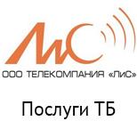 ЛИС ТВ