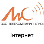 ЛИС Інтернет