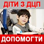 Допомога дітям ДЦП