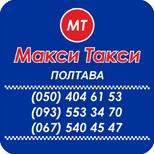 Такси МАКСИ (Полтава)