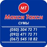 Такси МАКСИ (Сумы)