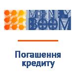 MoneyBOOM Погашення кредиту