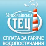 Миколаївська ТЕЦ гаряче водопостачання