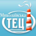 Миколаївська ТЕЦ