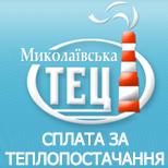 Миколаївська ТЕЦ теплопостачання