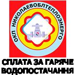 Миколаївоблтеплоенерго гаряче постачання