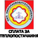 Миколаївоблтеплоенерго теплопостачання