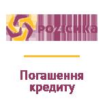 1 Оплата услуг POZICHKA  Pozichka (погашение кредита)