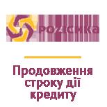 2 Оплата услуг POZICHKA  Pozichka (продолж. Срока действия кредита)