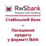 RwSbank. Погашення кредиту з IBAN