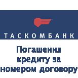 ТАСКОМБАНК Кредит (договір)