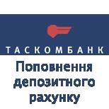 ТАСКОМБАНК Поповнення депозиту