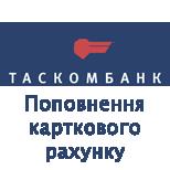 ТАСКОМБАНК Поповнення картков. рахунку