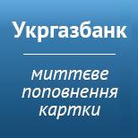 Поповнення картки Укргазбанк