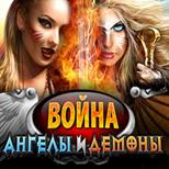 Війна: Ангели і Демони