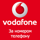 Vodafone за номером телефону