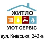 Житло уют сервіс Київська 243A