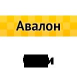 Такси АВАЛОН (Сумы)