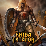 Битва титанів
