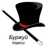 Такси БУРЖУЙ (Киев)
