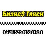 Такси «Бизнес такси» (Киев)