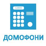 ДОМОФОН (общая)