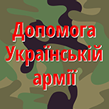 Допомога Українській армії