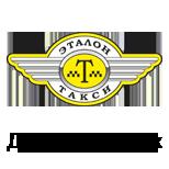 Такси ЭТАЛОН (Днепропетровск)