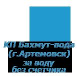 КП Бахмут-вода, г.Артемовск, за воду