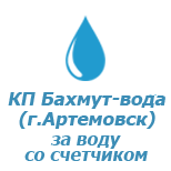 КП Бахмут-вода, г.Артемовск
