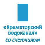 "КПП ""Краматорский водоканал"""