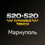 Таксі 520-520 (Маріуполь)