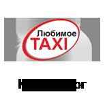Такси ЛЮБИМОЕ (Кривой Рог)