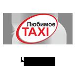 Такси ЛЮБИМОЕ (Черкассы)
