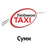 Такси ЛЮБИМОЕ (Суми)