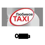 Такси ЛЮБИМОЕ (Одесса)