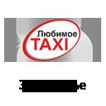 Такси ЛЮБИМОЕ (Запорожье)