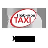 Такси ЛЮБИМОЕ (Харьков)