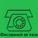 1 Оплатити сервіс Прикарпатське ВП зв'язку Прикарпатське ВП зв'язку Фікс.зв`язок