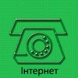 2 Оплатити сервіс Прикарпатське ВП зв'язку Прикарпатське ВП зв'язку Інтернет