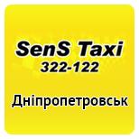 Такси SenS (Днепр)