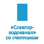 КП «Славгорводоканал»