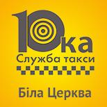 Такси ДЕСЯТКА (Белая Церковь)