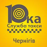 Такси ДЕСЯТКА (Чернигов)