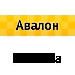 Таксі АВАЛОН (Полтава)