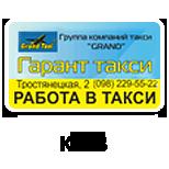 Таксі ГАРАНТ (Київ)