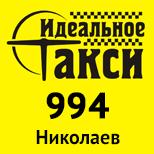 Таксі ИДЕАЛЬНОЕ 994 (Миколаїв)