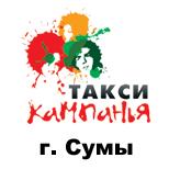 Такси КАМПАНЬЯ (Сумы)