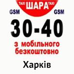 Таксі КУЛІ 30 40 (Харків)