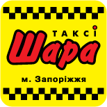 Такси ШАРА (Запорожье)